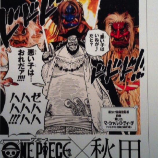 ワンピース新聞ジャック秋田