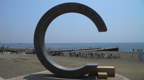 サザンビーチちがさき 縁結びの輪
