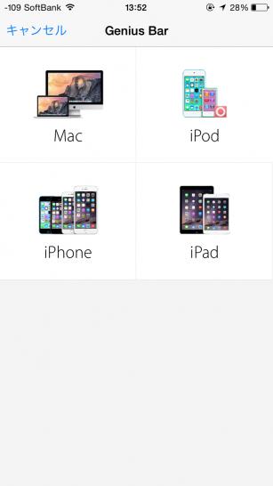 Appleのデバイスを選択する