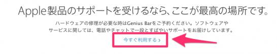 今すぐGenius Barを利用