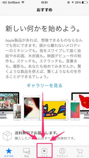 Apple Storeアプリでストアタブを開く