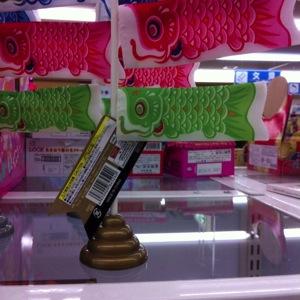 100円ショップのミニ鯉のぼり
