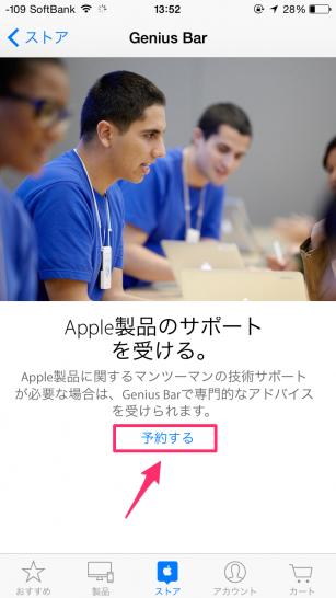 iPhoneからGenius_Barを予約する