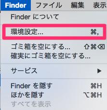 Finderの環境設定を開く