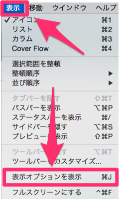 MacのFinderで表示オプションを表示させる