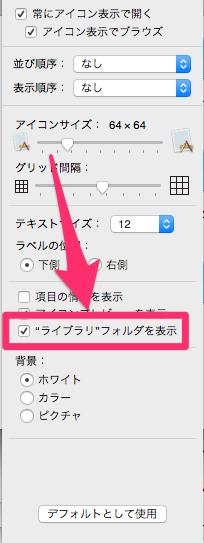 Macでホームフォルダにライブラリを常に表示させる