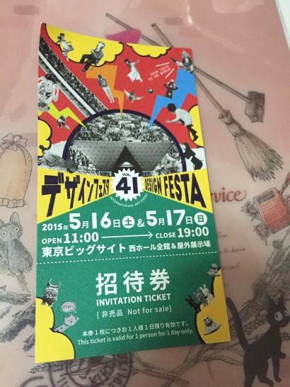 デザフェス2015(VOL41) 招待券