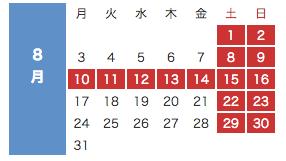 豊田自動織機2015会社カレンダーA(8月)