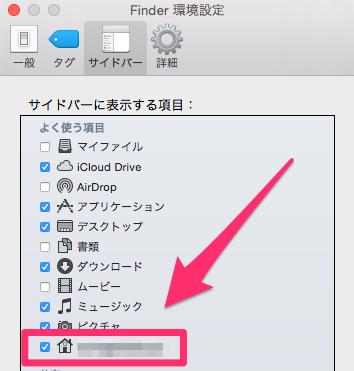 Macのホームディレクトリをサイドバーに表示させる