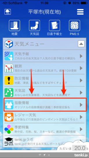 tenki- jp 指数情報へ