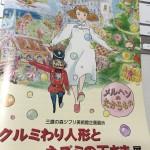 クルミわり人形とネズミの王さま展 パンフレット表紙