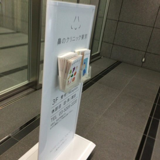 鼻のクリニック東京 看板